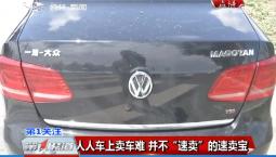 """第1報道丨人人車上賣車難 并不""""速賣""""的速賣寶"""