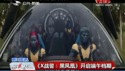第1报道 《X战警:黑凤凰》开启端午档期