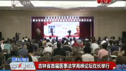 第1报道|吉林省首届医事法学高峰论坛在长春举行