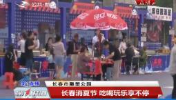 第1報道|長春消夏節 吃喝玩樂享不停