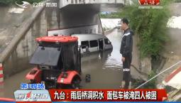 第1報道|九臺:雨后橋洞積水 面包車被淹四人被困