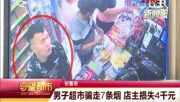 守望万博官网manbetx客户端|男子从超市骗走7条烟 店主损失4千元