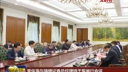 景俊海与瑞银证券总经理钱于军举行会谈