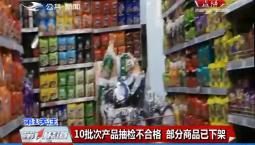 第1报道|吉林省市场监督管理厅:10批次产品抽检不合格 部分商品已下架