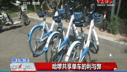 第1报道|哈啰共享单车的利与弊