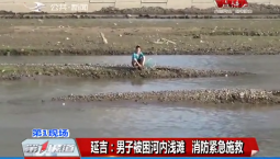 第1報道|延吉一男子被困河內淺灘 消防緊急施救