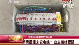 守望都市|新房插座未安电线?业主装修受阻
