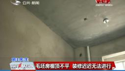 第1報道|毛坯房棚頂不平 裝修遲遲無法進行