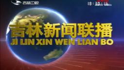 吉林新聞聯播_2019-06-23