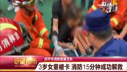 守望都市|3岁女童身卡运动器械 消防15分钟成功解救
