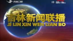 吉林新聞聯播_2019-06-02
