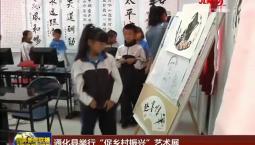 """通化县举行""""促乡村振兴""""艺术展"""