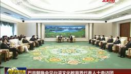 巴音朝鲁会见台湾文化教育界代表人士参访团