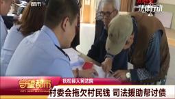 守望都市|抚松县人民法院:村委会拖欠村民钱 司法援助帮讨债