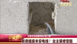 守望都市|新房插座未安電線?業主裝修受阻