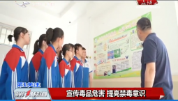 第1報道|長春市寬城區舉辦禁毒宣傳公益晚會