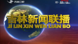 吉林新闻联播_2019-06-06