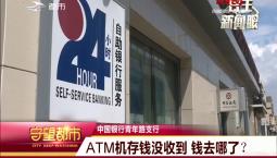 守望万博官网manbetx客户端|中国银行ATM机存钱没收到 钱去哪了?