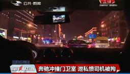 第1报道|奔驰冲撞门卫室 泄私愤司机被拘