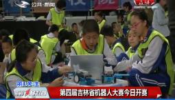 第1报道丨第四届吉林省机器人大赛15 日开赛