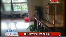 第1報道|房子被水泡 損失誰來賠
