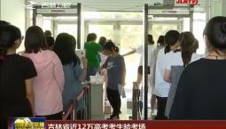 吉林省近12万高考考生验考场