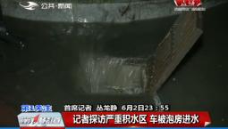第1报道 记者探访严重积水区 车被泡房进水