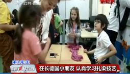 第1報道丨在長德國小朋友 認真學習扎染技藝