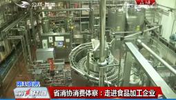 第1报道|吉林省消协消费体察:走进食品加工企业