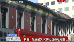 第1報道 長春一飯店起火 起火原因正在調查中