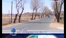 吉林报道 东辽:科学规划环境卫生综合整治工作_2019-05-13