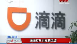 第1报道|新闻调查:滴滴司机溜号追尾 乘客受伤被迫流产