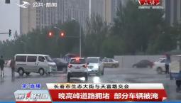 第1报道|长春晚高峰道路拥堵 部分车辆被淹
