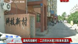 第1報道|長春市湖光科技新村:二次供水水箱18年未清洗
