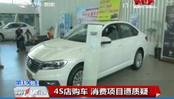 第1報道|4S店購車 消費項目遭質疑