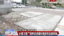 第1报道|新闻追踪:长春卫星广场附近违建彩钢房将全部拆除