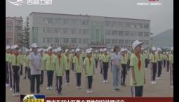 吉林省东部山区首个湿地学校挂牌成立