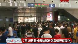第1报道|7月10日起长春站部分列车运行有变化