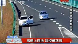 第1报道|监控记录:高速路上的违法行为