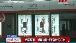 第1报道|铭医整形:近期将撤掉惹争议的广告