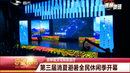 守望都市|第三届消夏避暑全民休闲季开幕