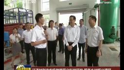 江泽林到吉林省农机院就强化科技研发 服务乡村振兴调研