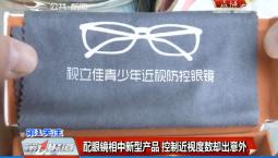 第1报道 配眼镜相中新型产品 控制近视度数却出意外