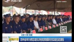 新闻早报 吉林省举办跨区域抗洪抢险救援联合实战拉动演练