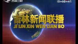 吉林新闻联播_2019-07-08
