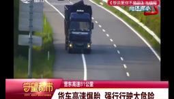 守望都市 货车高速爆胎 强行行驶太危险