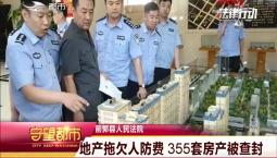 守望都市|前郭县人民法院:地产拖欠人防费 355套房产被查封