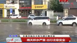 第1报道|雨天积水严重 出行注意安全