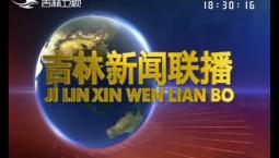 吉林新闻联播_2019-07-12