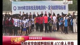 守望都市|吉林省定向越野锦标赛 400余人开跑